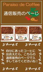 コーヒー豆の通信販売