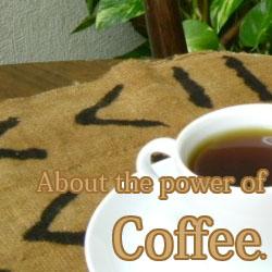 コーヒーのパワーについて